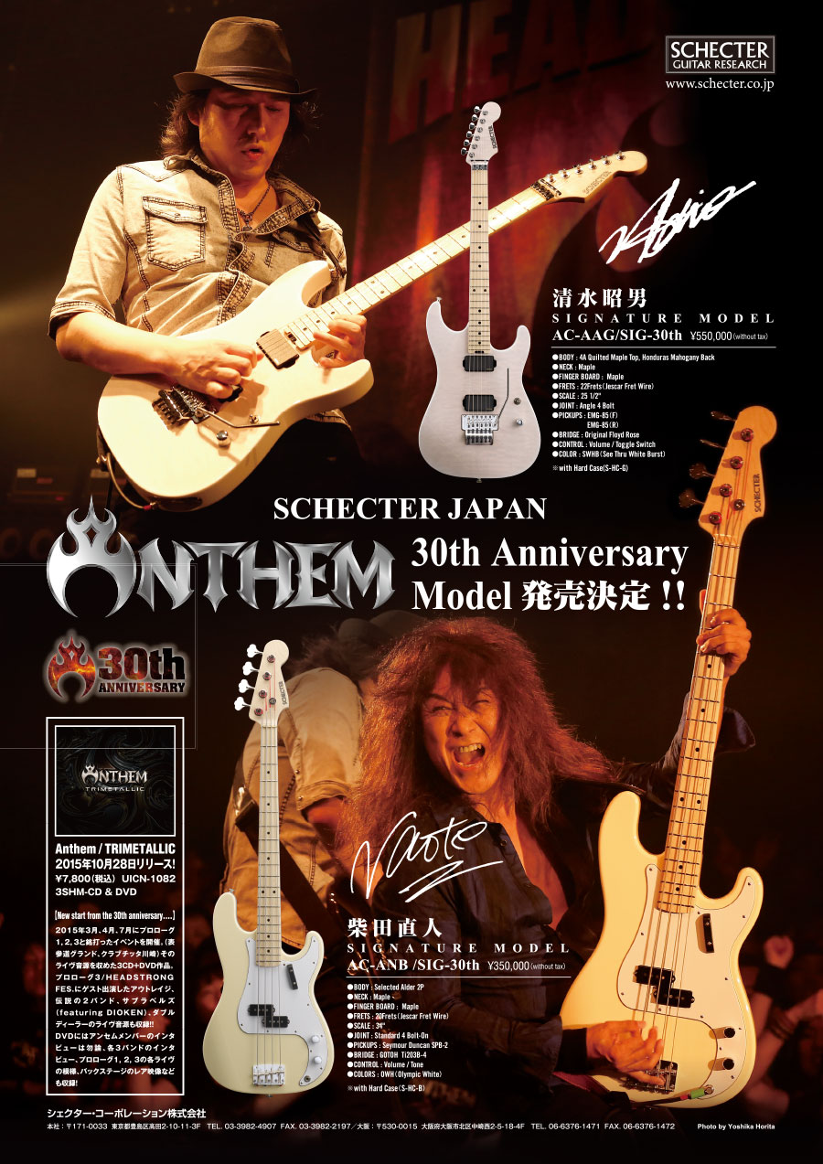 Anthem 30th Anniversary Model 発売決定!