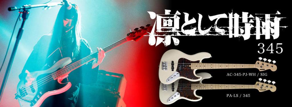 Aikyoku × SCHECTER Presents OUTRAGE 阿部洋介氏、安井義博氏、 シグネチャーモデル デモンストレーション&セミナー